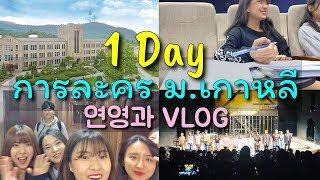 ชีวิต 1 วันในมหาลัยเกาหลี เอกการแสดง 태국소녀의 동국대 연극과 캠퍼스 생활