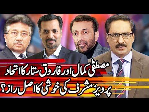 Kal Tak with Javed Chaudhry - 8 November 2017 | Express News