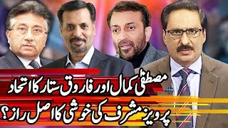 Kal Tak with Javed Chaudhry - 8 November 2017 | Express News
