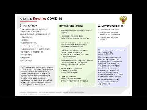 Временные методические рекомендации по профилактике, диагностике и лечению новой COVID-19