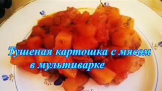 Тушеная картошка с мясом в мультиварке 2 рецепт