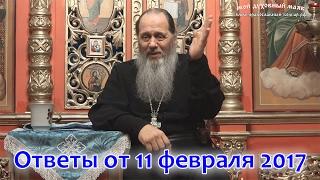 Ответы на вопросы от 11.02.2017 (прот. Владимир Головин, г. Болгар)