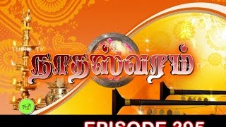 NATHASWARAM|TAMIL SERIAL|EPISODE 395