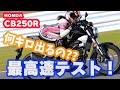 【最高速】梅本まどかがホンダCB250Rで最高速にアタック!