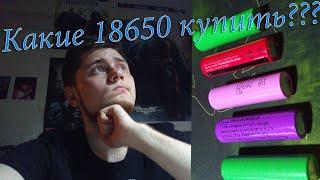 Какие аккумуляторы 18650 купить. И какие покупать не стоит(, 2016-05-28T21:56:13.000Z)