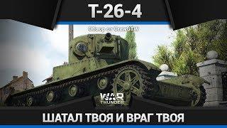 ПРОГИБ = ПОГИБ НА Т-26-4 в War Thunder