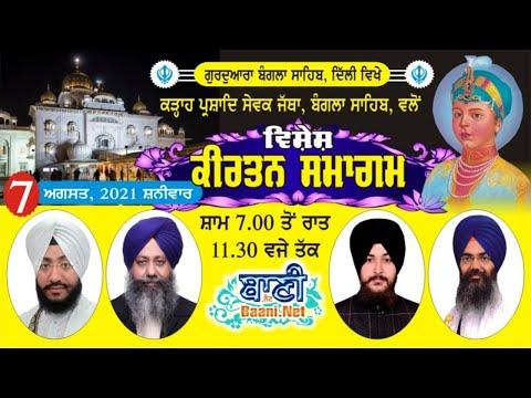 Live-Now-Gurmat-Samagam-Guru-Harkishan-Sahib-Ji-G-Bangla-Sahib-07-August-2021
