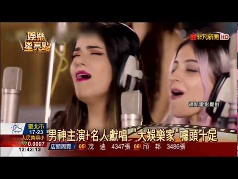 大娛樂家主題曲 廣邀18位知名歌手翻唱 陳芳語獻聲驚豔全場 見休傑克曼驚喜尖叫