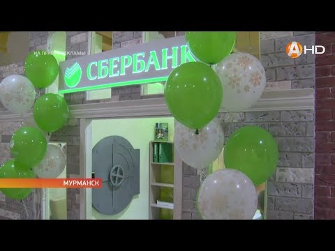 В «Happy Park» Мурманска открылся офис Сбербанка