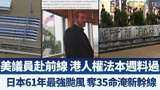 美議員赴前線 港人權法本週料過|日本61年最強颱風 奪35命淹新幹線|早安新唐人|【2019年10月14日】|新唐人亞太電視