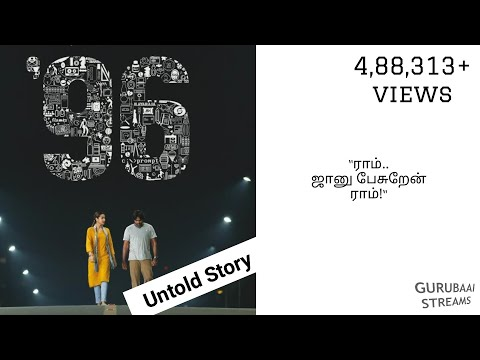 Janu revealing her love to Ram | Untold Story from 96 movie | Gurubaai Streams