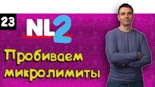 #23 Бьем микролимиты. Часть 2. NL2 6max ZOOM<