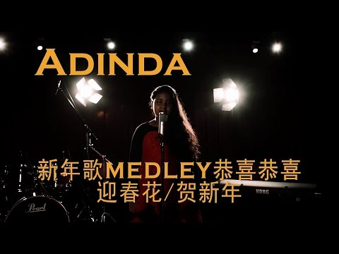 Adinda Tasya 新年歌 Medley 恭喜恭喜/ 迎春花/ 贺新年