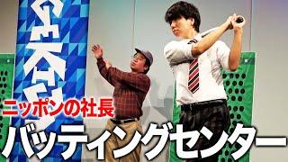 ニッポンの社長 キングオブコント2021「バッティングセンター」