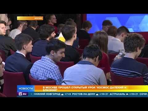 """В Москве прошел открытый урок """"Космос далекий и близкий"""""""