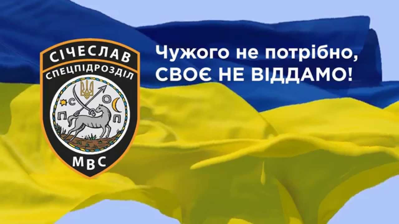 Image result for Батальон «Сичеслав».фото