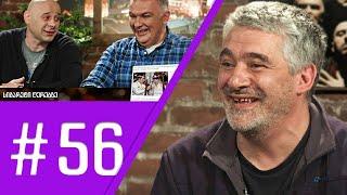 კაცები - გადაცემა 56 [სრული ვერსია]