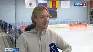 Евгений Плющенко приехал в Тверь поддержать спортсменов на первенстве России по фигурному катанию