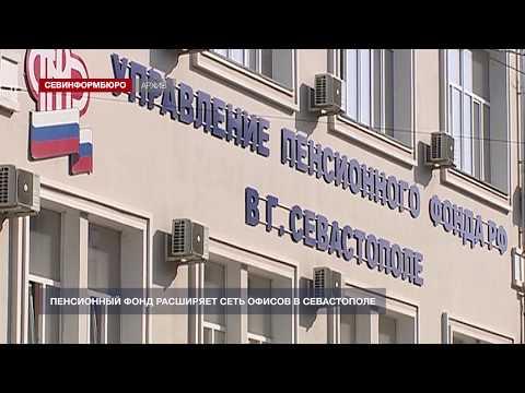 Севастопольское отделение ПФР с 9 января принимает посетителей по новому адресу
