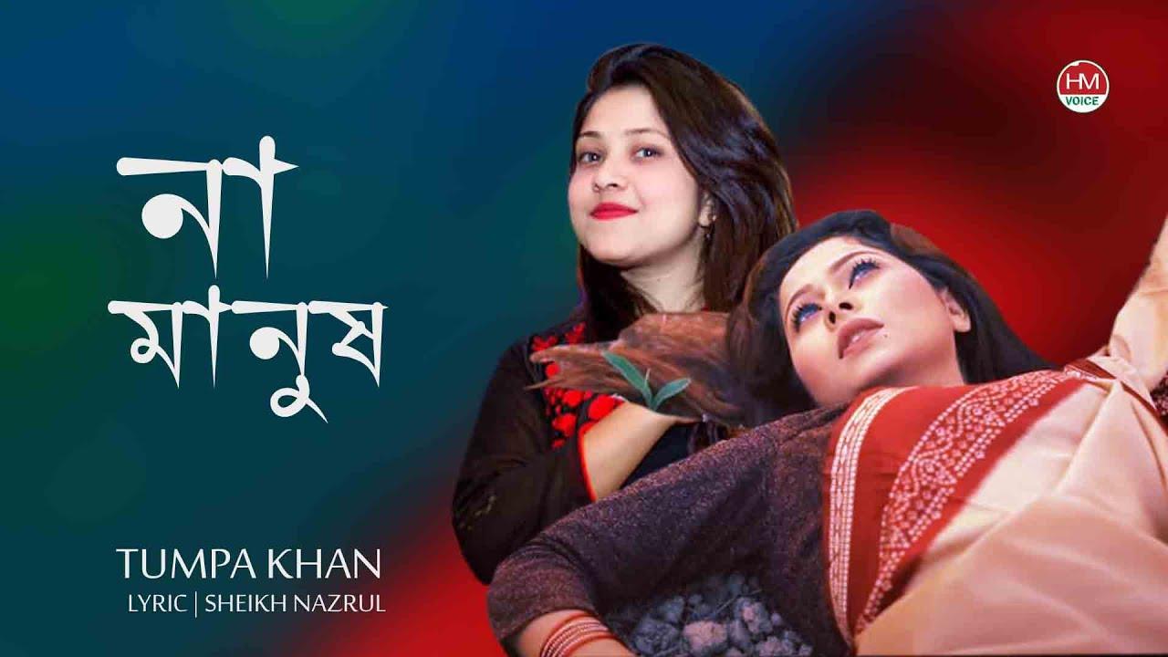 না মানুষ | Na Manush | Tumpa Khan | Bangla New Song 2021 | Sabrin | HM Voice
