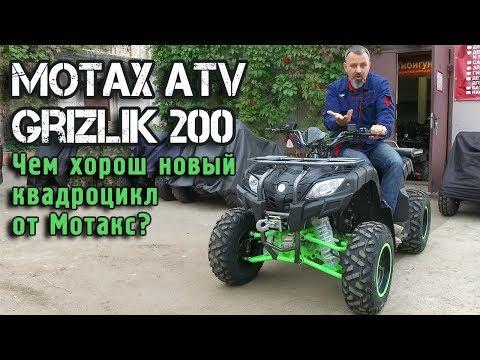 Квадроцикл MOTAX ATV Grizlik 200 с лебедкой - ОБЗОР и ТЕСТДРАЙВ