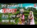 जरा इतना बता दे कान्हा | Jara Itna Bata De Kanha | Krishna Songs | Dj Remix Song | Rathore Cassettes