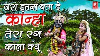 जरा इतना बता दे कान्हा   Jara Itna Bata De Kanha   Krishna Songs   Dj Remix Song   Rathore Cassettes