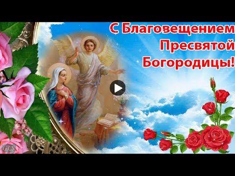7 апреля праздник Благовещение  Красивые поздравления с Благовещением МУЗЫКАЛЬНАЯ ВИДЕО ОТКРЫТКА