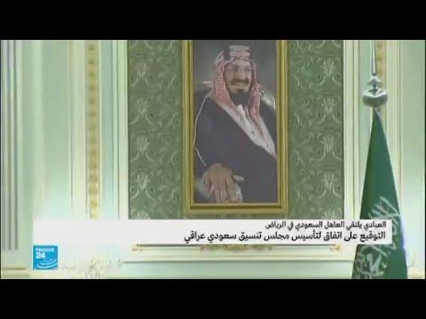 السعودية والعراق يتوجان تقاربهما بإنشاء مجلس تنسيقي مشترك في الرياض  - نشر قبل 11 دقيقة