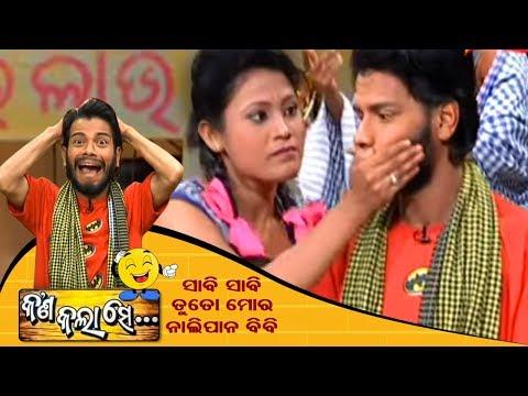 Kana Kalaa Se Ep 6 - Odia Comedy Show | Best Odia Comedy Serial - Tarang TV