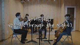 아이유 - 밤편지, 피아노 4중주 (IU - Through the Night, Piano Quartet Ve…
