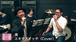 奏(Cover)×H12 Spi 加藤潤一