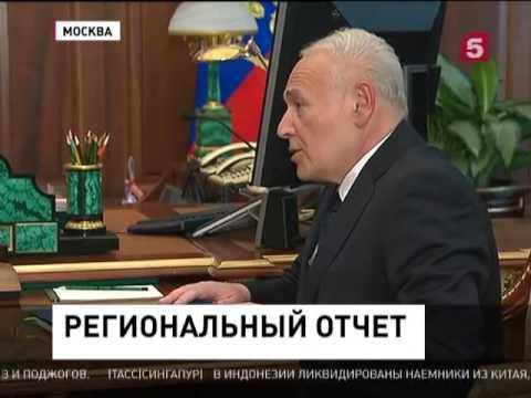 Губернатор Магаданской области Печёный отчитался перед президентом