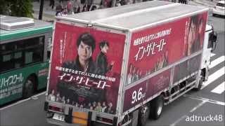 渋谷を走行する、2014年9月6日公開 唐沢寿明が主演する 映画「イン・ザ...