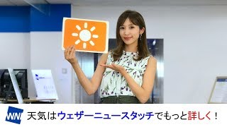 お天気キャスター解説 あす8月19日(日)の天気