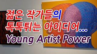 ★ Young Artist Power ★ 젊은 작가들의…