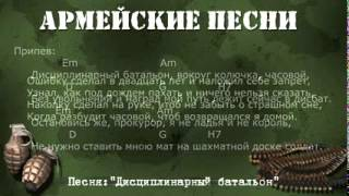 Армейские песни под гитару  Дисциплинарный батальон Текст,аккорды