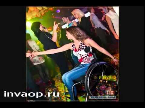 сексуальные знакомства инвалидов