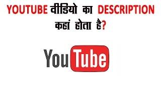 जानिए यूट्यूब वीडियो का डिस्क्रिप्शन कहा होता है? - Where Is YouTube Video Description