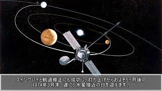 【ゆっくり探査機解説】第十弾 マリナー10号
