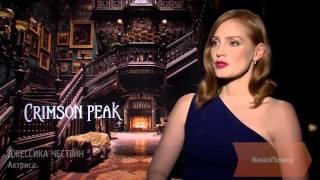 Багровый Пик немного интервью и истории создания фильма