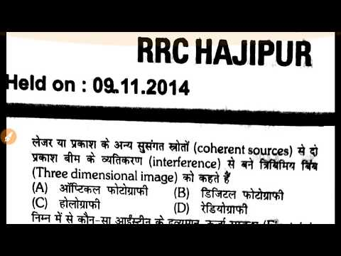 पटना बोर्ड Group D Hajipur Question Paper for RRB patna group d exam 2018 - Previous Paper 2014