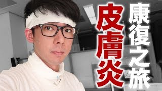 阿滴的異位性皮膚炎康復之旅! 日本土佐清水病院介紹 (非業配)