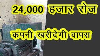 24,000 रोज कमाए Small business ideas, profitable business ideas india, pet bottle recycling process