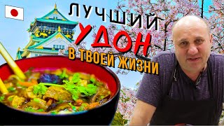 УДОН с пряной свининой в БУЛЬОНЕ | Азиатская кухня - это легко