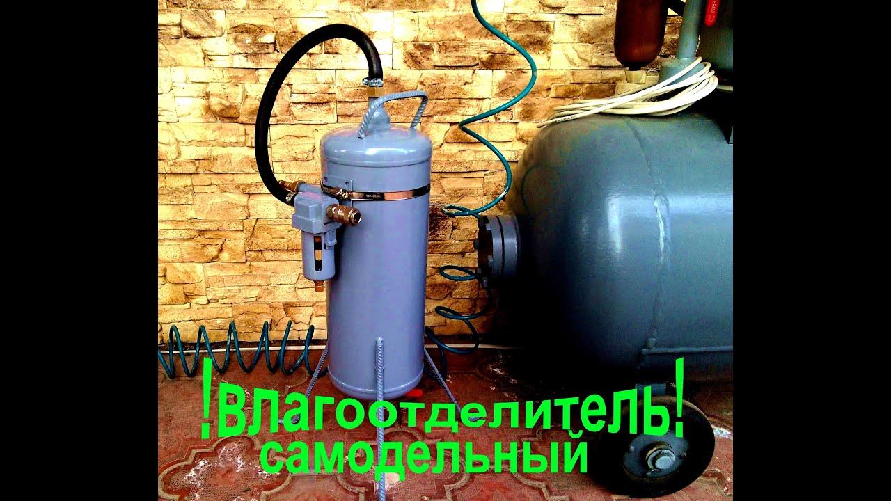 Влагоуловитель для компрессора своими руками фото 886