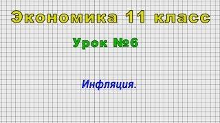 экономика 11 класс (Урок6 - Инфляция.)