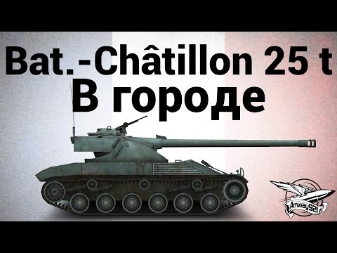 Bat.-Châtillon 25 t - В городе
