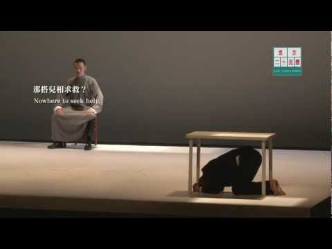 "《夜奔》2012 演出選段 ""Flee by Night"" 2012 Excerpt"