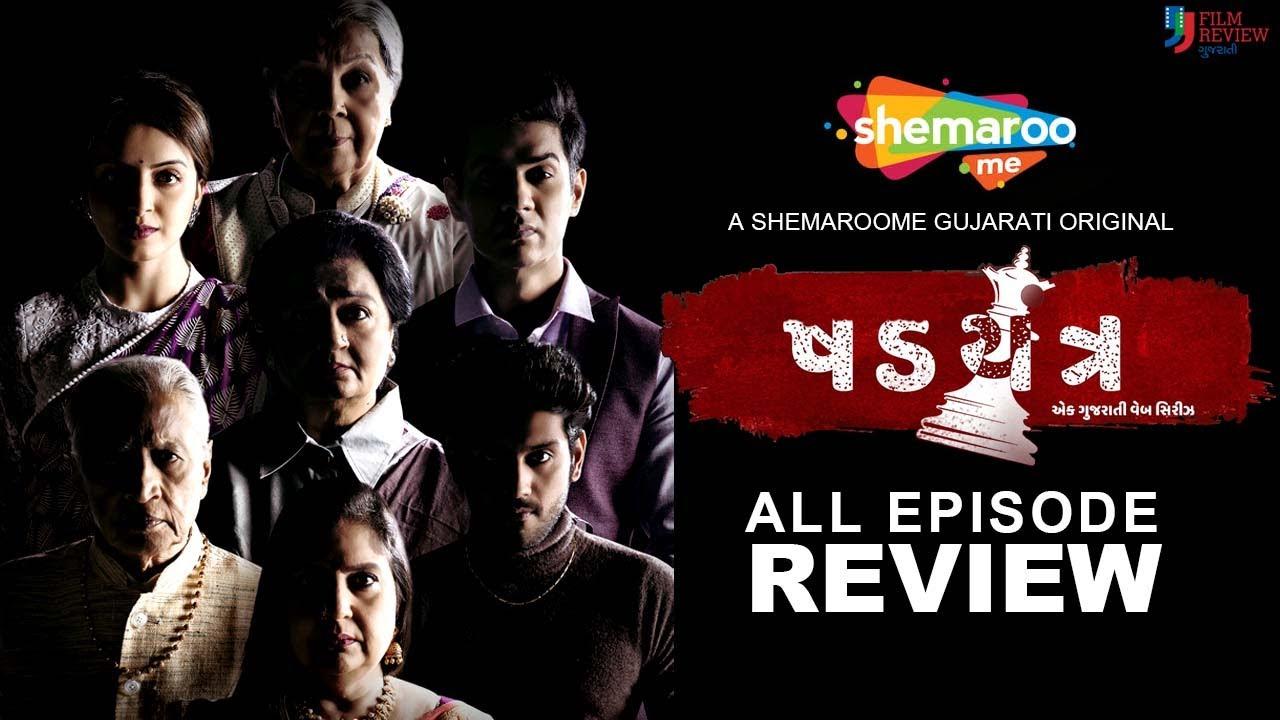 Download Kshadyantra   All Episode   Review   Gujarati Web Series   ShemarooMe Gujarati